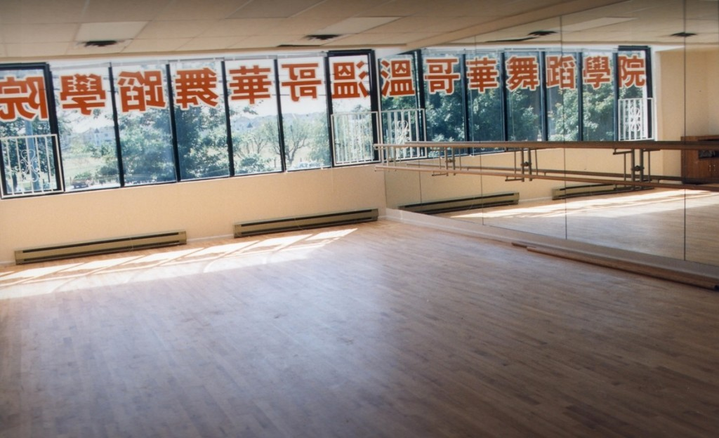 Richmond dance facility